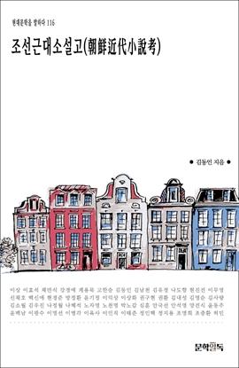 도서 이미지 - 조선근대소설고(朝鮮近代小說考)