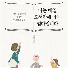 도서 이미지 - [오디오북] 나는 매일 도서관에 가는 엄마입니다