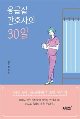 도서 이미지 - 응급실 간호사의 30일