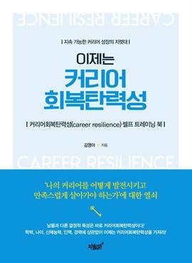 도서 이미지 - 이제는 커리어회복탄력성(career resilience)