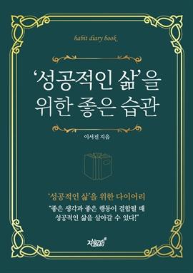 도서 이미지 - '성공적인 삶'을 위한 좋은 습관