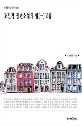 도서 이미지 - 조선적 장편소설의 일(一)고찰
