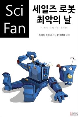도서 이미지 - 세일즈 로봇 최악의 날