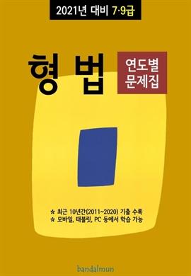 도서 이미지 - 2021년 대비 7/9급 형법 (연도별 문제집)