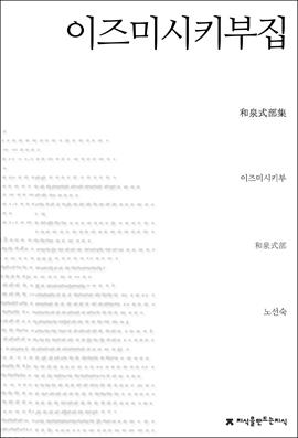 도서 이미지 - 이즈미시키부집