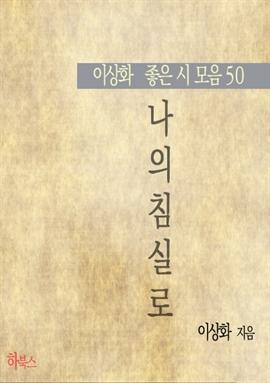 도서 이미지 - 나의 침실로: 이상화 좋은 시 모음50