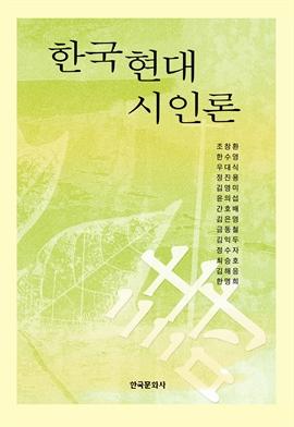 도서 이미지 - 한국현대시인론