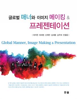 도서 이미지 - 글로벌 매너와 이미지 메이킹 & 프레젠테이션