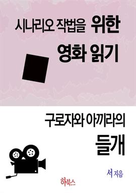 도서 이미지 - 구로자와 아끼라의 들개