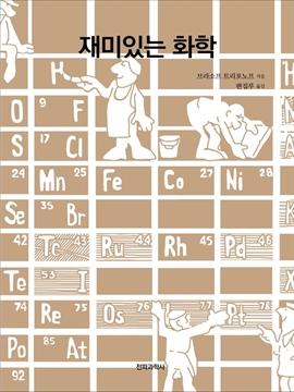 도서 이미지 - 재미있는 화학