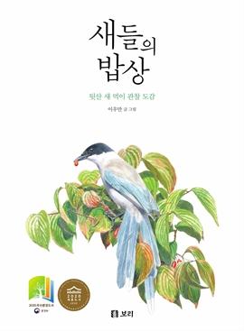 도서 이미지 - 새들의 밥상