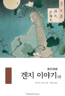 도서 이미지 - 겐지 이야기 10권