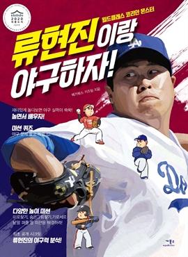 도서 이미지 - 류현진이랑 야구하자!