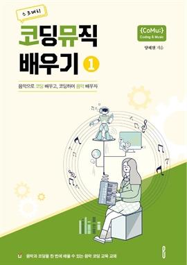 도서 이미지 - 스크래치 코딩 뮤직 배우기 1