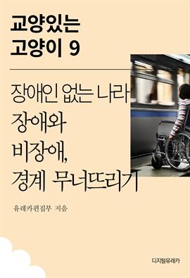 도서 이미지 - 장애인 없는 나라 장애와 비장애, 경계 무너뜨리기