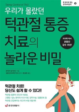 도서 이미지 - 우리가 몰랐던 턱관절 통증 치료의 놀라운 비밀