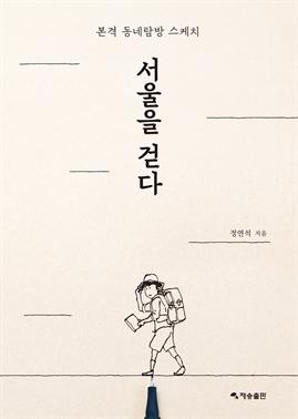 도서 이미지 - 서울을 걷다