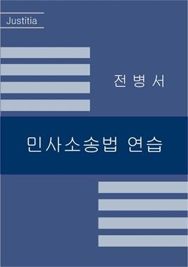 도서 이미지 - 민사소송법 연습