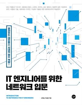 도서 이미지 - IT 엔지니어를 위한 네트워크 입문