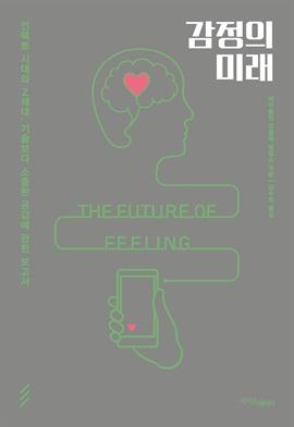 도서 이미지 - 감정의 미래
