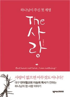 도서 이미지 - THE ,사랑 (더 사랑)