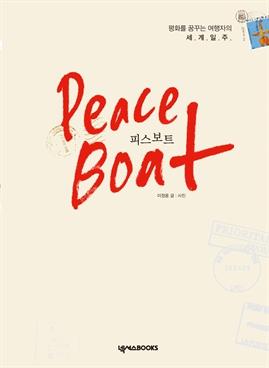 도서 이미지 - 피스보트 Peace Boat