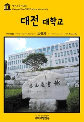 도서 이미지 - 캠퍼스투어038 대전대학교 지식의 전당을 여행하는 히치하이커를 위한 안내서