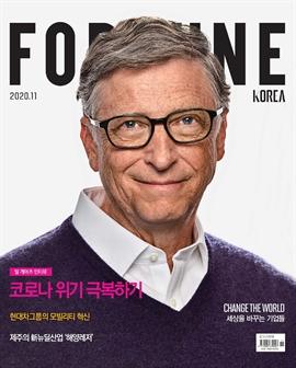 도서 이미지 - 포춘코리아 2020년 11월