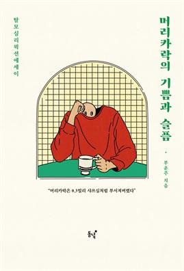 도서 이미지 - 머리카락의 기쁨과 슬픔