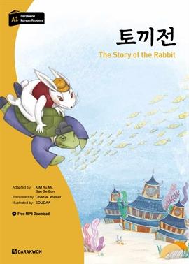 도서 이미지 - 다락원 한국어 학습문고 - 토끼전