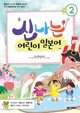 도서 이미지 - 신나는 어린이 일본어 2