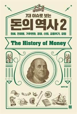 도서 이미지 - 7대 이슈로 보는 돈의 역사