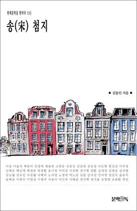 도서 이미지 - 송(宋) 첨지