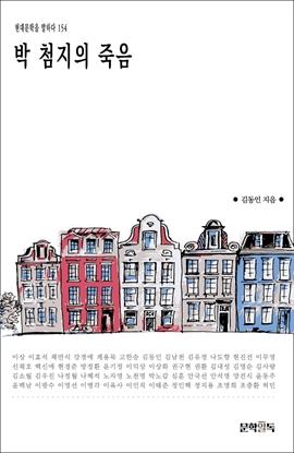 도서 이미지 - 박 첨지의 죽음