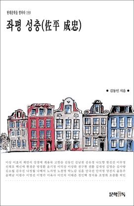 도서 이미지 - 좌평 성충(佐平 成忠)