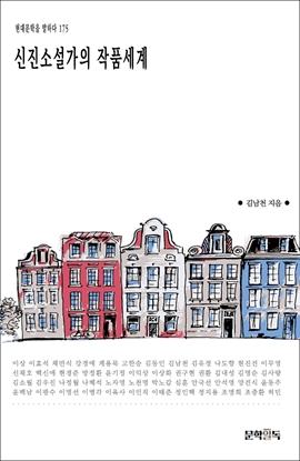 도서 이미지 - 신진소설가의 작품세계