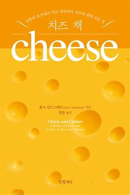 도서 이미지 - 치즈 책