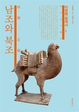 도서 이미지 - 이중톈 중국사 12-남조와 북조