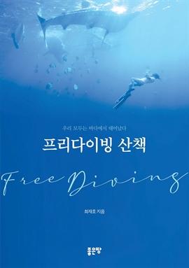 도서 이미지 - 프리다이빙 산책