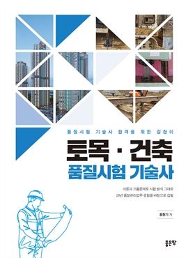 도서 이미지 - 토목·건축 품질시험 기술사