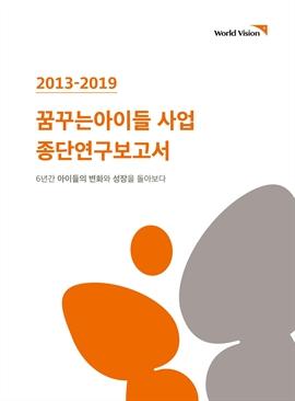 도서 이미지 - 2013-2019 꿈꾸는아이들 사업 종단연구보고서