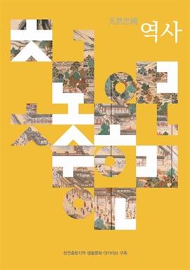 도서 이미지 - 다양한 생활문화가 공존하는 천연충현의 기록