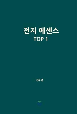 도서 이미지 - 전지 에센스 TOP 1