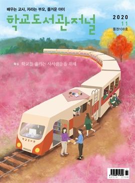 도서 이미지 - 학교도서관저널 2020년 11월호(통권108호)