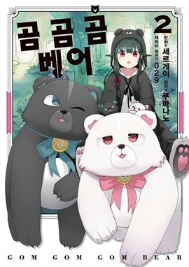 도서 이미지 - [코믹] 곰 곰 곰 베어