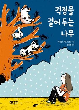 도서 이미지 - 걱정을 걸어 두는 나무