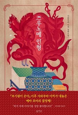 도서 이미지 - 즈우노메 인형