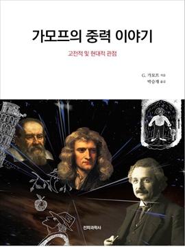 도서 이미지 - 가모프의 중력 이야기