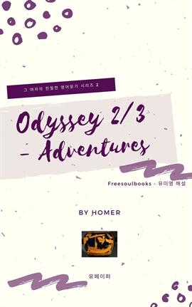 도서 이미지 - Odyssey 2/3 - Adventures (오디세이-모험편)