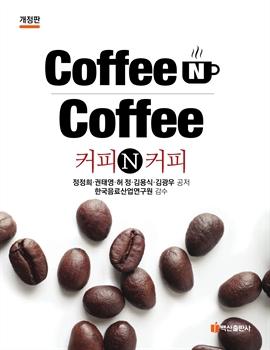 도서 이미지 - 커피 N 커피 개정판